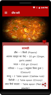 Non-Veg Recipe(in Hindi) - náhled