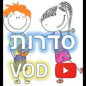 ילדים סדרות צפייה ישירה VOD
