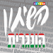 שיחון הונגרי-עברי | פרולוג APK