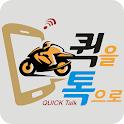퀵서비스-국내1위 퀵톡-당일배송및소형이사 icon