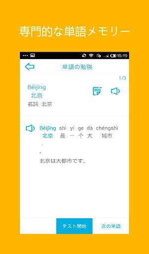 無料教育Appの中国語単語トレーニング-Hello Words-HSK 1級|記事Game