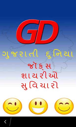 Gujarati Suvichar Jokes Shayri
