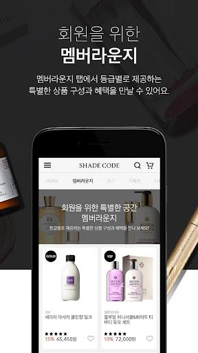 셰이드코드 -명품화장품 쇼핑:내 손안의 프리미엄 뷰티샵 screenshot 2