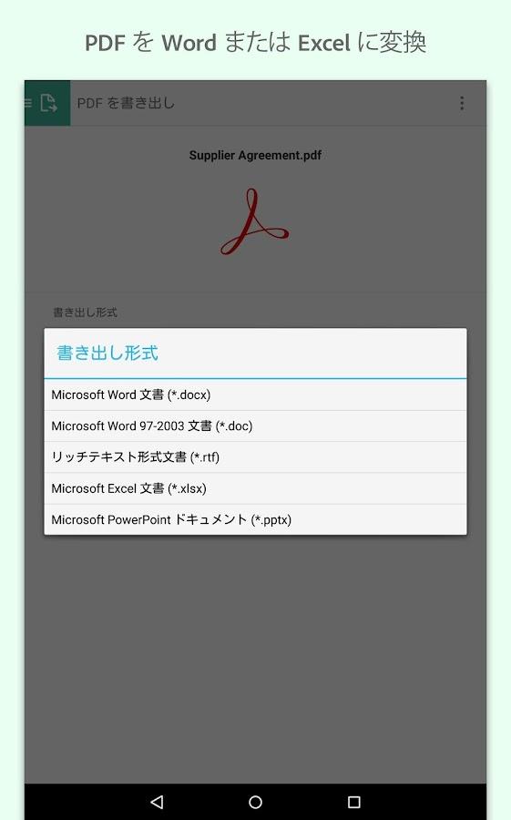 Adobe Acrobat Reader- スクリーンショット