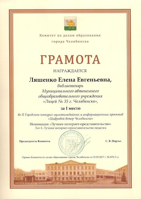 """1 место """"Цифровой ветер Челябинска"""" 2017"""