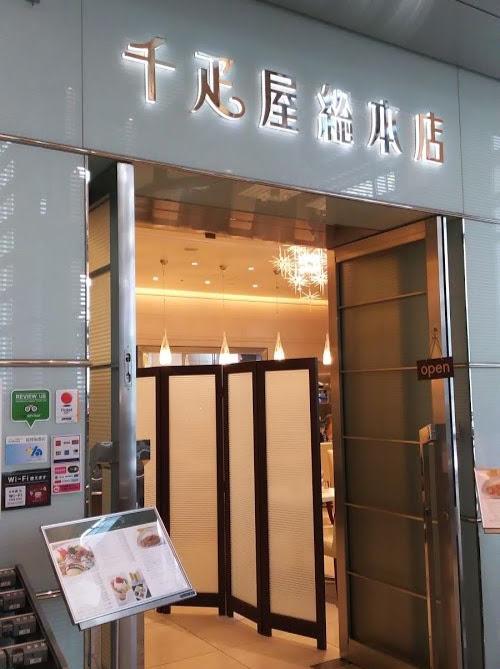千疋屋総本店