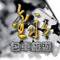 金永台灣旅遊包車網/台灣自由行旅遊/台灣自由行包車