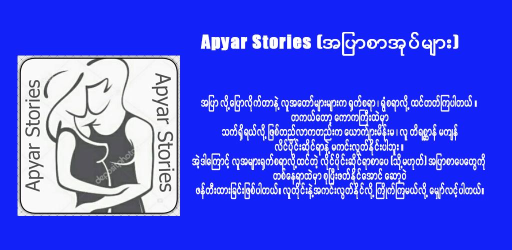 Download Apyar Stories (အပြာစာအုပ်များ) APK latest