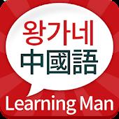 왕가네 중국어-회화,사전,번역,단어,자료,hsk