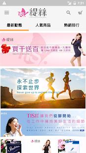 TISI 緹絲健康襪:專業保健 - náhled