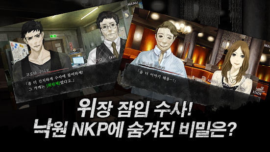 신 하야리가미 - 비밀클럽 Screenshot