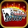 เก้าเก TurnPro download