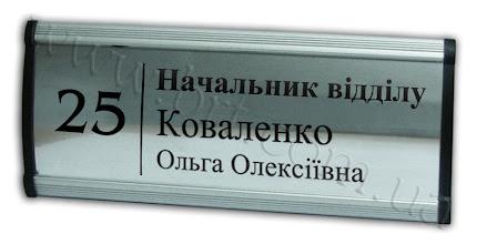 Photo: Модульна кабінетна табличка. Пластикову пластину з номером кабінету та назвою відділу можно змінити.