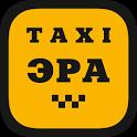 Такси Эра icon