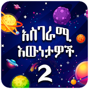 Amazing Facts Amharic 2