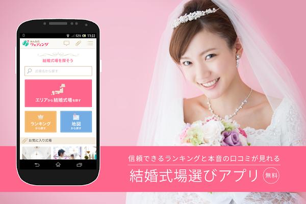 結婚式場ランキングと本音の口コミ みんなのウェディングアプリ - screenshot