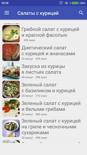 Салаты с курицей Рецепты с фото 1.01 screenshots 2