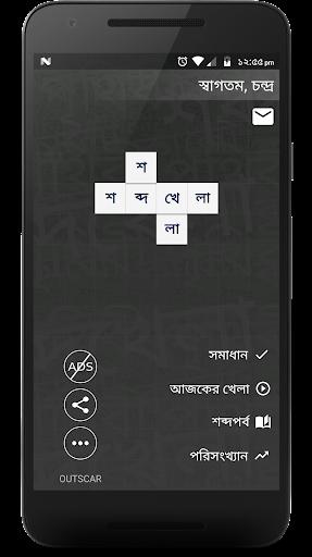 Bangla Crossword 1.2.10 screenshots 1