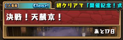 決戦!天麓京!