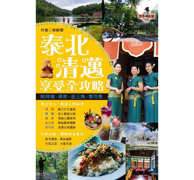 Northern Thailand Guidebook