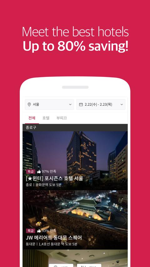 DAILYHOTEL-No.1 Hotel app- screenshot