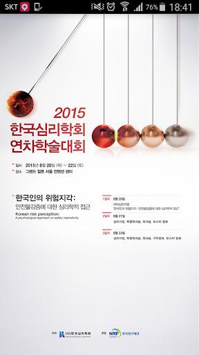 KPA2015대회