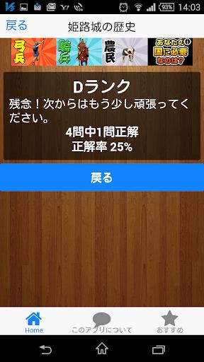 無料益智Appの姫路城知っとけ検定 姫路城の隠された秘密をクイズにしました!|記事Game