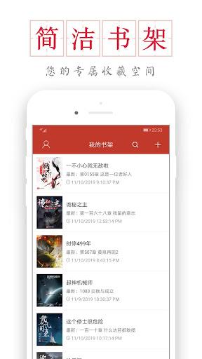 看书神器 - 免费小说大全&旧版追书神器 1.0.20191110 screenshots 2