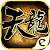 天龙八部3D-Efun金庸正版授权手游 file APK for Gaming PC/PS3/PS4 Smart TV