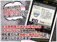 万事屋増殖篇?!たまクエスト再勃発銀ちゃん育成 for 銀魂のおすすめ画像3