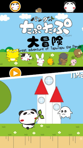 パンダのたぷたぷ大冒険