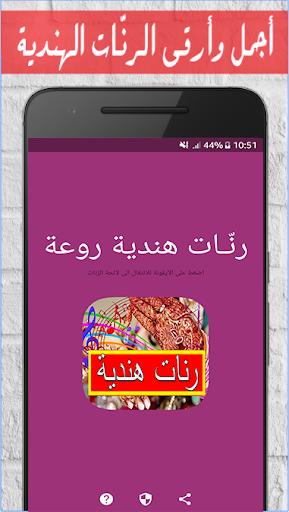 رنات هاتف هندية رائعة بدون نت screenshot 1