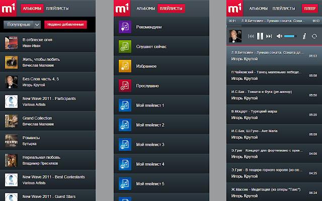 Music1.ru audio player