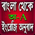 বাংলা থেকে ইংরেজী অনুবাদ icon