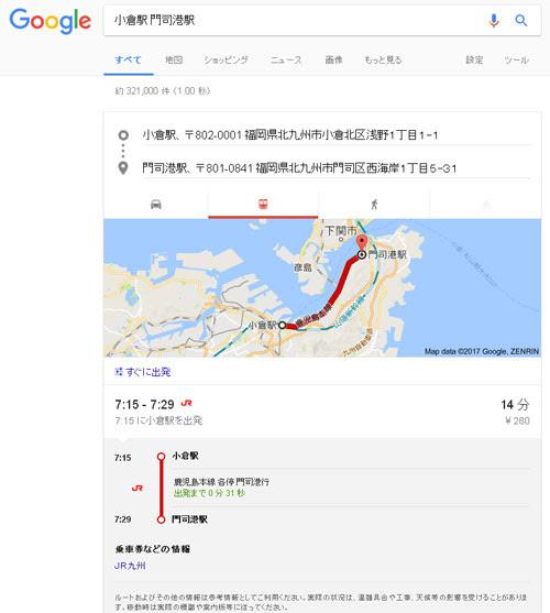 google検索で乗りたい電車を調べる方法画像