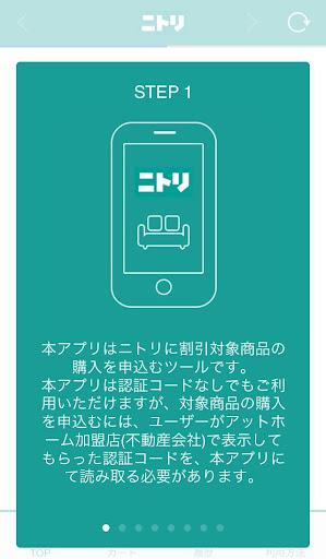 アットホーム加盟店ご来店者限定 家具割引アプリ