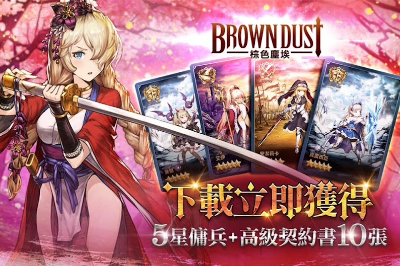 brown dust 日 版 apk