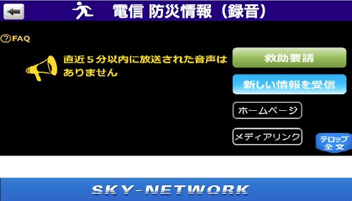 電信防災情報 screenshot 3