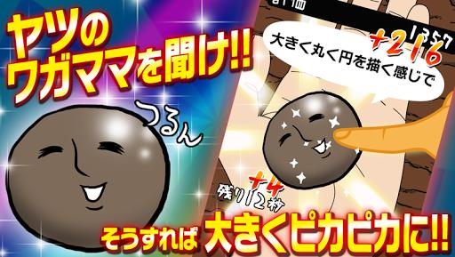 泥だんご - 懐かしい泥団子の無料ゲーム!ランキングで人気者 screenshot