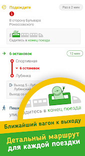 Метро и транспорт c Citymapper Screenshot