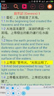 New World Translation Bible+ - náhled