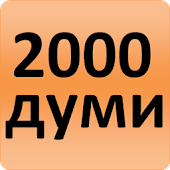 2000 Bulgarian Words (most used)