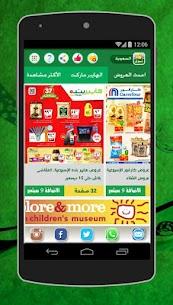 عروض تسوق السعودية 1