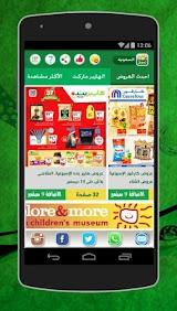 عروض تسوق السعودية Apk Download Free for PC, smart TV