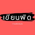 คำไทยที่มักเขียนผิด icon