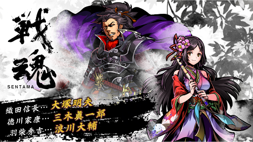 戦魂 -SENTAMA- 【本格戦国シミュレーションRPG】