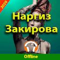 Nargiz Zakirova - наргиз APK