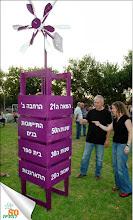 Photo: אחת השבשבו שנבנו מחג המושב