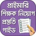 প্রাইমারি শিক্ষক নিয়োগ গাইড ২০২০ - Job Preparation icon