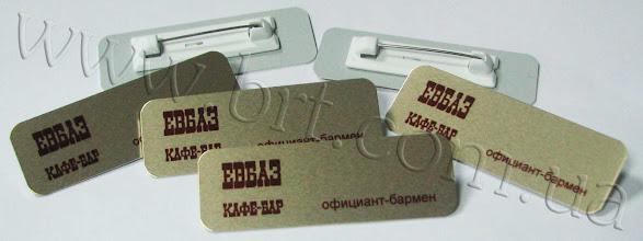 Photo: Металлические бейджи для кафе-бара Евбаз. Крепление - булавка